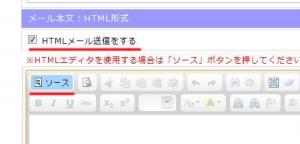 作り方 html メール
